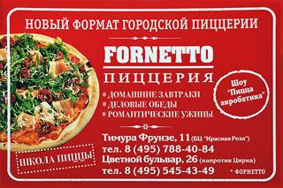 FORNETTO - ФОРНЕТТО, пицца из дровяной печи. Новый формат городской пиццерии. Доставка! Эскалаторная пара, позиционирование на эскалаторах метро.