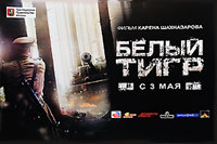 БЕЛЫЙ ТИГР фильм Карена Шахназарова при поддержке Правительства Москвы.