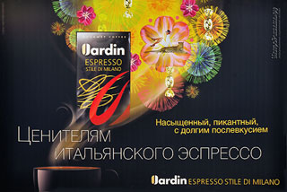 Кофе «Jardin» ESPRESSO STILE DI MILANO – Ценителям итальянского эспрессо. Насыщенный, пикантный, СЃ долгим послевкусием.