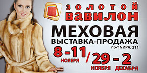 ЗОЛОТОЙ ВАВИЛОН - Меховая выставка-продажа