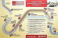 Столичная Судоходная Компания. Схема линий Московского речного транспорта. 225-60-70.