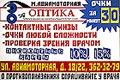 """Группа компаний """"Восьмая оптика"""" работает на российском рынке более 8 лет. Миссия компании """"Восьмая оптика"""" - обеспечивать москвичей качественными очками и контактными линзами по разумным ценам. Проверка зрения и подбор очков акулистом. Реклама в метро """"Авиамоторная"""", ул. Авиамоторная, д. 18/22, тел. 362-32-79. www.8optika.ru"""