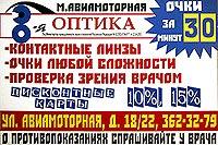 """Группа компаний """"Восьмая оптика"""" работает на российском рынке более 8 лет. Миссия компании """"Восьмая оптика"""" - обеспечивать москвичей качественными очками и контактными линзами по разумным ценам. Проверка зрения и подбор очков акулистом. Реклама в метро """"Авиамоторная"""", ул. Авиамоторная, д. 18/22, тел. 362-32-79"""