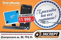 """Супермаркет бытовой техники """"ЭКСПЕРТ"""" - Приходи на всё готовое. KRAFTWAY - технологии для людей. Федеральная сеть магазинов электроники."""
