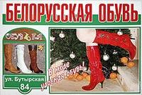 «Обувъка» - сеть обувных магазинов. В наших магазинах представлены следующие торговые марки: белорусские «Марко», «Белвест», «Неман», «Отико»,  «Красный Октябрь», российские «Росвест», «Роннон»,  широкий ассортимент детской обуви различных торговых марок, таких как, «Котофей», «Батик», а так же обувь собственной торговой марки DAVIDI