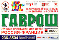 Международный фестиваль спектаклей для детей «ГАВРОШ», итальянский сезон «ПИНОККИО». При поддержке правительства Москвы.