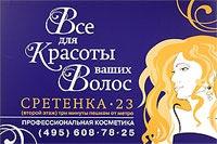 """Профессиональная косметика в нашем магазине на Сретенке, вы можете приобрести краску Matrix (L`Oreal). Серия SoColor представляет собой разнообразную палитру красок для волос, предназначенных, как для профессионального так и домашнего использования. Ст. """"Сухаревская"""", ул. Сретенка, д. 23. Тел. (495) 608-78-25"""