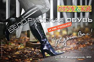 """""""Обувка"""" Белорусская обувь и не только, ждем Вас м. """"ВДНХ"""", ул. Бориса Галушкина, д. 20."""