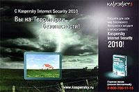 С Kaspersky Internet Security 2010 Вы на территории безопасности! Горячая линия 8 (800) 700-11-15. www.kaspersky.ru