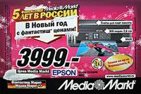 Media Markt торговая сеть магазинов электроники и бвтовой техники