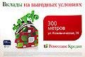 Группа «Ренессанс Кредит» предлагает такие продукты, как кредиты наличными, кредитные карты, автокредиты и целевые кредиты. www.rencredit.ru.