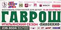 «ГАВРОШ» итальянский сезон «ПИНОККИО»