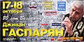 ДЖИВАН ГАСПАРЯН - 80 лет Великому мастеру. Дживан Гаспарян - один из самых знаменитых армянских музыкантов, живая легенда и звезда мировой музыки, виртуоз дудука, древнего армянского музыкального инструмента, сделанного из абрикосового дерева. Репертуар Дживана Гаспаряна в первую очередь состоит из традиционных мелодий армянской народной музыки. Кроме народной музыки, в его творчестве присутствует множество его собственных композиций и аранжировок традиционных мотивов