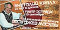 «АНАТОЛИЙ КРОЛЛ - 50 лет в джазе» в юбилейном вечере «Весь джаз Москвы»