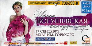 Ирина Богушевская - исключительно одаренная, утонченная, не позволяющая усомниться в безупречности ее вкуса, умная, яркая и артистократичная в то же самое время