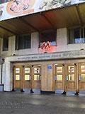 """Станция """"Фрунзенская"""". Имеет один наземный вестибюль для входа и выхода пассажиров. Вестибюль станции встроен в здание Московского Дворца Молодёжи."""