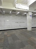 """Станция метро """"БЕГОВАЯ"""". Станция """"БЕГОВАЯ"""". Станционный зал. Впервые в Московском метрополитене керамическая плитка на станции была заменена на мрамор, то есть была произведена мраморная переоблицовка путевых стен."""