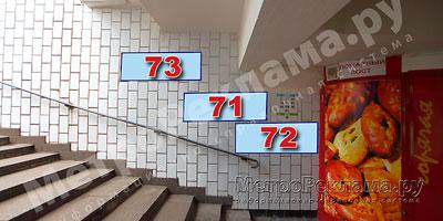 """Станция """"Новогиреево"""". Южный подземный вестибюль станции. Подуличный переход, выход пассажиров в город из стеклометаллических дверей налево. Информационные указатели размером 1,2 х 0,4 м. Рекламные места №№ 71, 72, 73"""