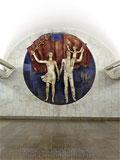 """Станция """"Полянка"""". Станционный зал. В торце станционного зала находится скульптурная композиция """"Молодая семья"""" выполненная в цветной керамике художником С.А.Горяиновым"""