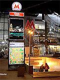 """Станция """"Киевская"""" Выход из подземного вестибюля к Киевскому вокзалу."""