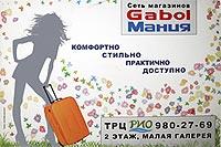 «GABOL» мания - Сеть магазинов. Большой выбор товаров для комфортных поездок на отдых и в командировки, для школьников, cтудентов и деловых людей: мужские и женские сумки, чемоданы, рюкзаки, дорожные, пляжные и спортивные сумки и другие аксессуары.