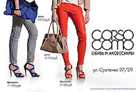 CORSOCOMO — модный бренд обуви и аксессуаров. Каждый сезон, помимо основной линии, Компания представляет несколько капсульных коллекций, созданных специально для CORSOCOMO лучшими европейскими дизайнерами обуви и аксессуаров.