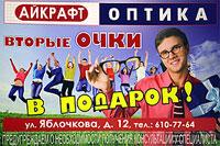 Айкрафт салон оптики. Вторые очки в подарок - оптика для вас. ул. Яблочкова, д. 12, тел. 610-77-64