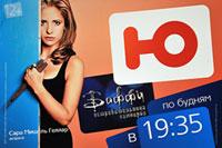 Телевизионный канал Ю - твой новый телеканал, смотри какой с 16 сентября. Позиционирование на эскалаторных сводах метро является очень эффективным средством продвижения предоставляемых товаров и услуг