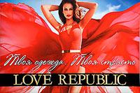 LOVE REPUBLIC – одежда для настоящих модниц, знающих цену своей красоте и привлекательности. Уверенная в себе, загадочная и невероятно сексуальная, девушка LOVE REPUBLIC всегда ставит перед собой высокие цели и добивается их, искусно используя ум и обаяние на пути к своим мечтам