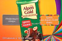 Шоколад Alpen Gold - оптимизм в твоих руках! �нфляция вверх, а цена на Alpen Gold вниз. Компания Крафт Фудс Рус www.kraft-foods.ru