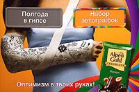 Шоколад Alpen Gold - оптимизм в твоих руках! Полгода в гибсе - набор автографов. Компания Крафт Фудс Рус www.kraft-foods.ru