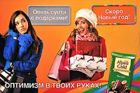 Шоколад Alpen Gold - оптимизм в твоих руках! Опять суета с подарками! Скоро Новый год! Компания Крафт Фудс Рус www.kraft-foods.ru