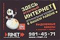 """""""RINET"""" - Интернет в вашем районе, выделенные каналы в квартиры и офисы. Подключение на лету! Тел. (495) 981-45-71, www.rinet.net"""