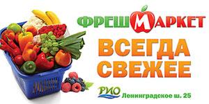 ФРЕШМАРКЕТ всегда свежие продукты, торгово-развлекательный центр Р�О