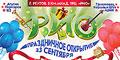 Торгово-развлекательный центр Р�О, г. Реутов, 2 км. МКАД. Праздничное открытие 23 сентября. Агутин, Киркоров, U2, Гришковец, Ария, Король и Шут