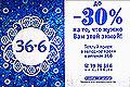 """Сеть аптек """"36`6"""" розничной торговли товарами для красоты и здоровья. Мы предлагаем своим покупателям разнообразие высококачественных товаров по доступным ценам, в удобных и красивых магазинах, где всегда можно получить заботливый и профессиональный совет консультанта. www.366.ru"""