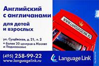 «LanguageLink». Английский СЃ англичанами для детей Рё взрослых! Более 20 центров РІ РњРѕСЃРєРІРµ Рё РџРѕРґРјРѕСЃРєРѕРІСЊРµ.