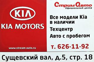 "Автосалон ""Стрим Авто""  официальный дилер ""KIA MOTORS"""