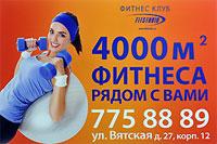 FITSTUDIO. Фитнес клуб 4000 квадратных метров фитнеса.