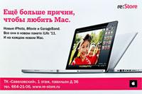 """""""re:Store"""" — предлагает самый полный набор услуг РїРѕ продаже Рё обслуживанию устройств Apple. Компания является лидером РЅР° рынке продаж Apple Рё электронных устройств."""
