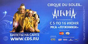 Цирк Дю Солей (Cirque du Soleil) представляет нежное и лиричное, пышное и барочное шоу Alegria увидят зрители целого ряда городов. Покорив сердца более 10 миллионов человек во всех уголках земного шара