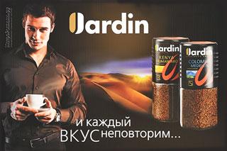 Кофе «Jardin». Рождестенская коллекция. Эксклюзивная Арабика РёР· лучших стран РјРёСЂРѕРІРѕРіРѕ кофейного РїРѕСЏСЃР°.
