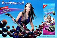 Новинка 2010 года! «Воздушный» пористый шоколад с ягодной начинкой! Для эмоциональных и эксцентричных – черная смородина