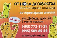 «От носа до хвоста»<br>Ветеринарная клиника и аптека - 24 часа.