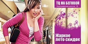 Розничная торговля товарами народного потребления в форматах бутиков, гипермаркетов, универсам, магазин у дома, товары для дома, канцелярские товары, сувениры и подарки, кожгалантерея, чулочно-носочные изделия