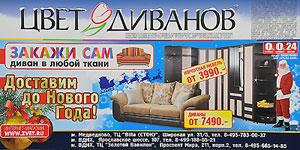 Цвет Диванов - коллекции диванов  созданы на основе самых современных тенденций в мире мебельной моды и технологий производственных решений.