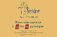 """""""Берклайн Эксклюзив"""" - Магазин женской одежды больших размеров 52-76. Проспект Мира, д. 56, стр. 2, ближайшая станция метро """"ПРОСПЕКТ М�РА"""", в районе которой также расположен ТЦ """"Олимпик Плаза"""", магазины BAON, Calvin Klein, Camelactiv. Тел, 775-08-24"""