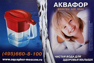 """""""АКВАФОР"""" Фильтры для воды. Фильтр-кувшин - чистая вода для здоровья малыша (ресурс сменного блока 300 литров)."""
