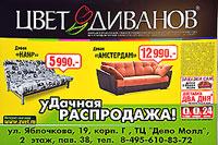 Цвет Диванов - коллекции диванов и корпусной мебели созданы на основе самых современных тенденций в мире мебельной моды и технологий производственных решений