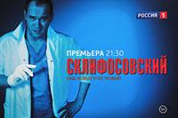 Сериал СКЛ�ФОСОВСК�Й - Ваш новый участковый, телеканал РОСС�Я 1